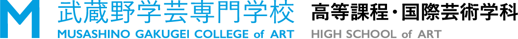 武蔵野学芸専門学校 高等課程